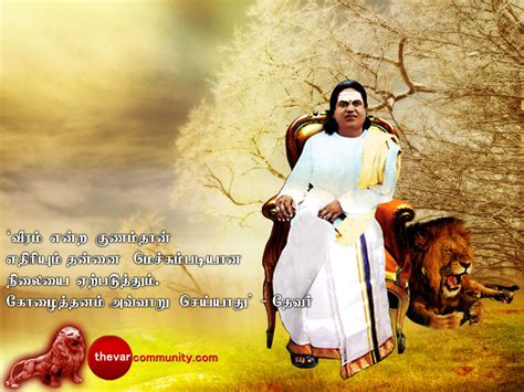 Pasumpon Muthuramalinga Thevar Songs Download \ longest-court gq